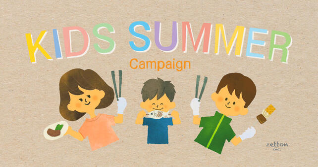 <8月限定>キッズサマーキャンペーン<br>小学生以下のお子様にBBQプランを無料プレゼント!